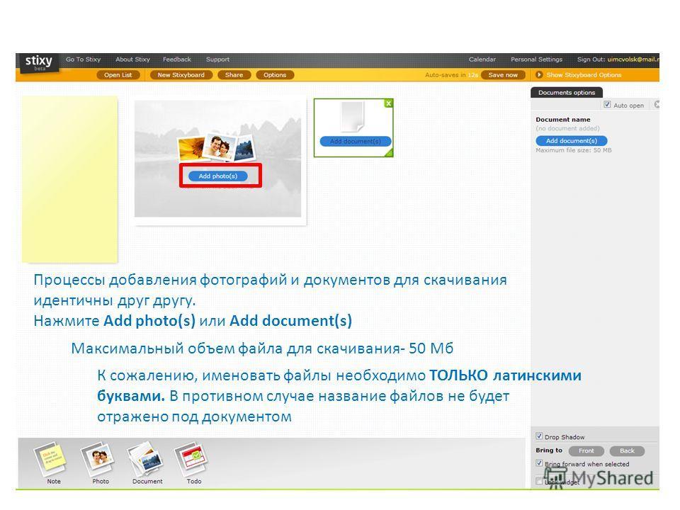 Процессы добавления фотографий и документов для скачивания идентичны друг другу. Нажмите Add photo(s) или Add document(s) Максимальный объем файла для скачивания- 50 Мб К сожалению, именовать файлы необходимо ТОЛЬКО латинскими буквами. В противном сл