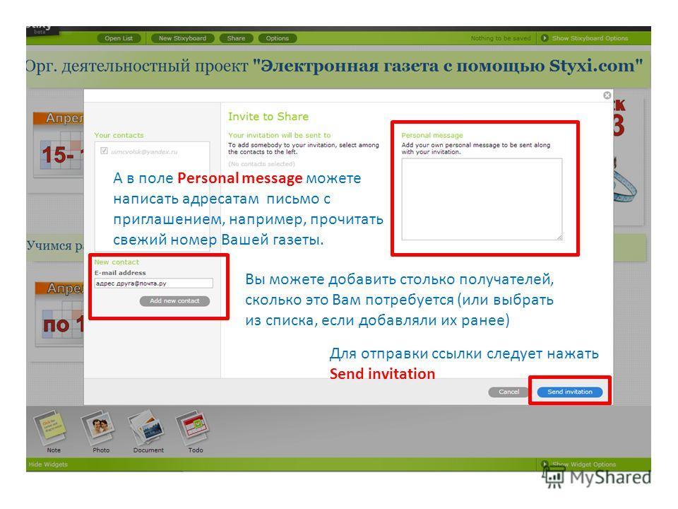 Вы можете добавить столько получателей, сколько это Вам потребуется (или выбрать из списка, если добавляли их ранее) А в поле Personal message можете написать адресатам письмо с приглашением, например, прочитать свежий номер Вашей газеты. Для отправк
