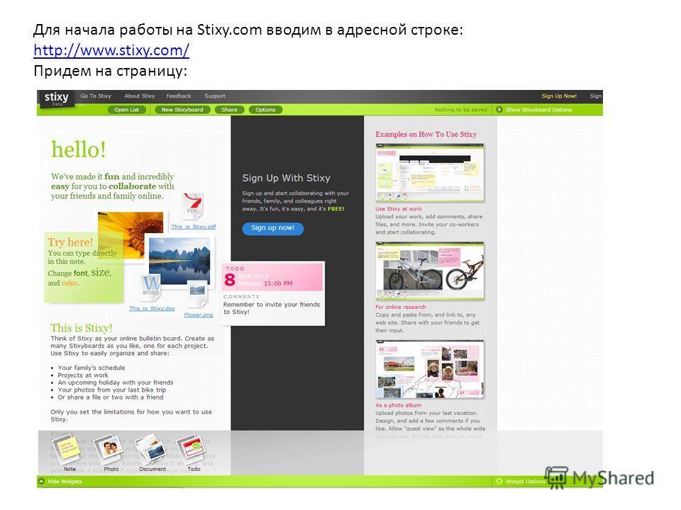 Для начала работы на Stixy.com вводим в адресной строке: http://www.stixy.com/ http://www.stixy.com/ Придем на страницу: