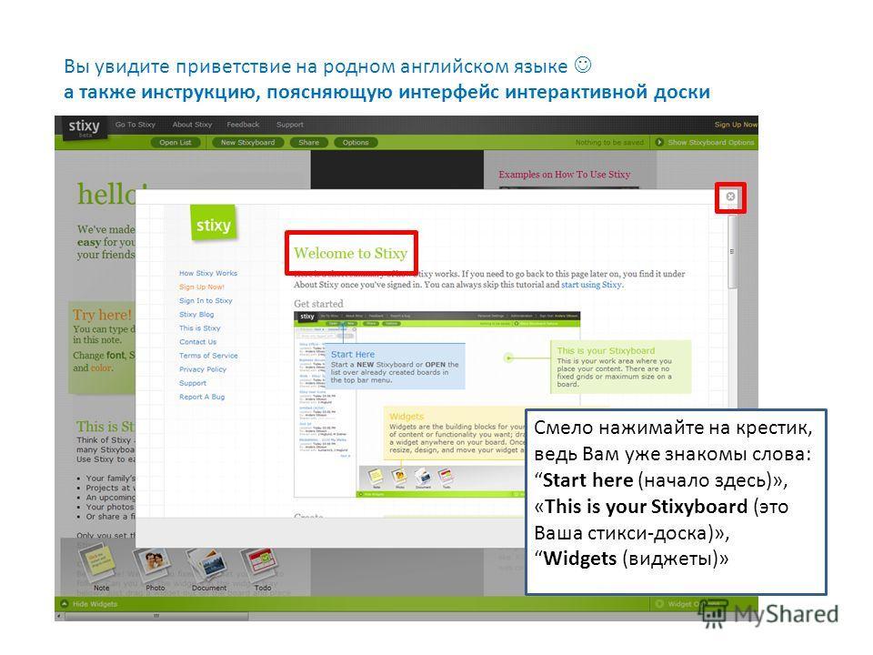 Вы увидите приветствие на родном английском языке а также инструкцию, поясняющую интерфейс интерактивной доски Смело нажимайте на крестик, ведь Вам уже знакомы слова: Start here (начало здесь)», «This is your Stixyboard (это Ваша стикси-доска)», Widg