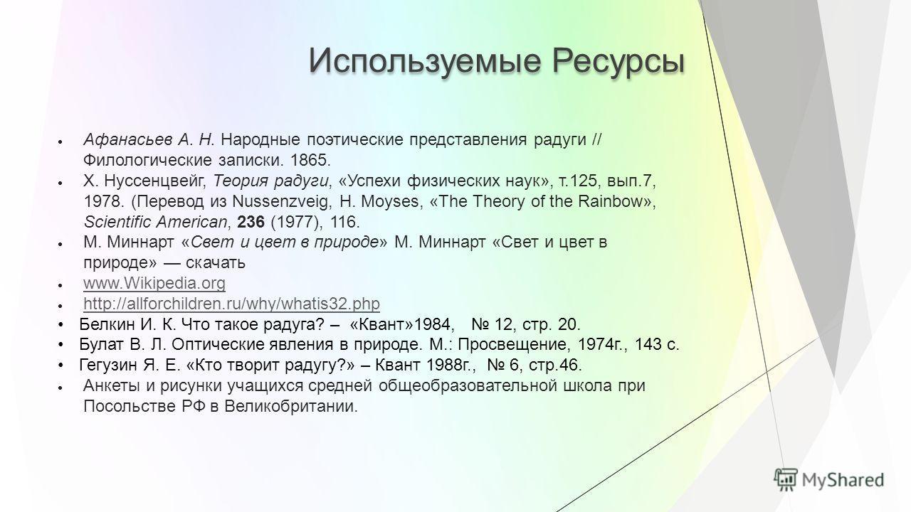 Используемые Ресурсы Афанасьев А. Н. Народные поэтические представления радуги // Филологические записки. 1865. X. Нуссенцвейг, Теория радуги, «Успехи физических наук», т.125, вып.7, 1978. (Перевод из Nussenzveig, H. Moyses, «The Theory of the Rainbo