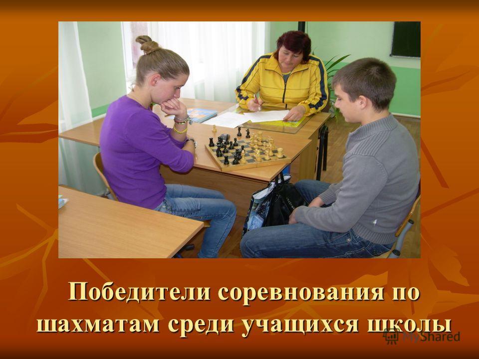 Победители соревнования по шахматам среди учащихся школы