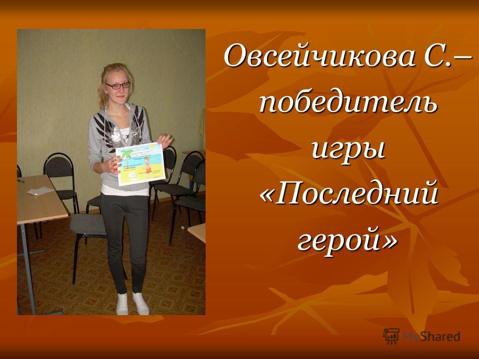 Овсейчикова С.– победительигры«Последнийгерой»
