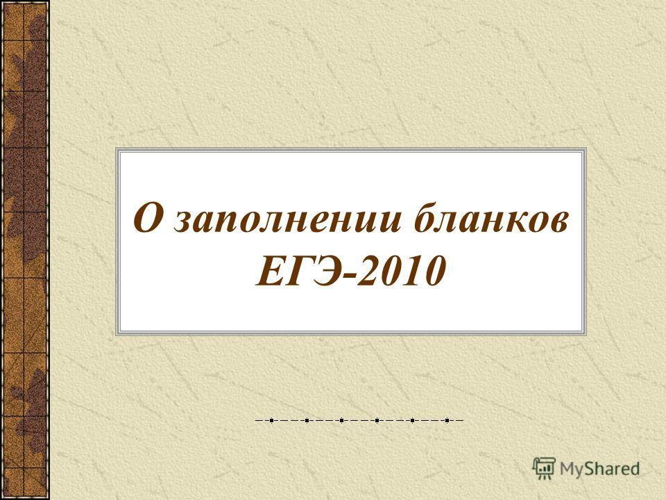 О заполнении бланков ЕГЭ-2010