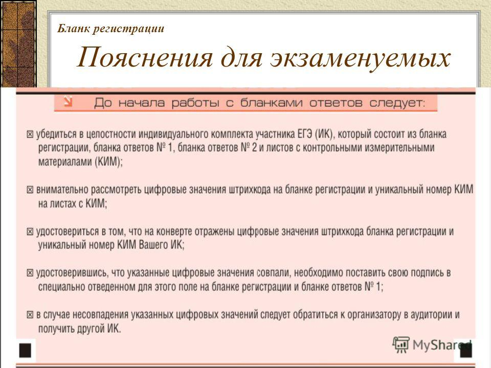 Пояснения для экзаменуемых Бланк регистрации