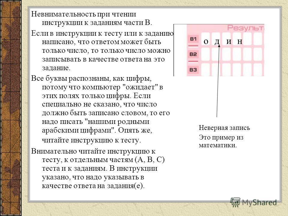 Невнимательность при чтении инструкции к заданиям части В. Если в инструкции к тесту или к заданию написано, что ответом может быть только число, то только число можно записывать в качестве ответа на это задание. Все буквы распознаны, как цифры, пото