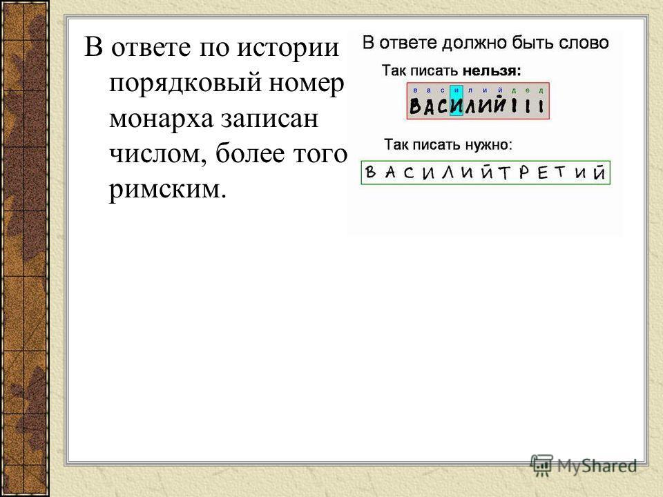 В ответе по истории порядковый номер монарха записан числом, более того римским.