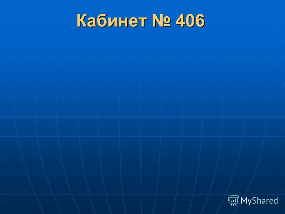 Кабинет 406