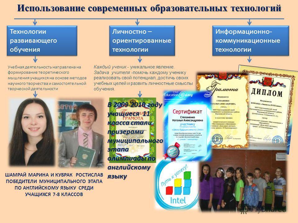 В 2009-2010 году 4 учащиеся 11 класса стали призерами муниципального этапа олимпиады по английскому языку Использование современных образовательных технологий Личностно – ориентированные технологии Технологии развивающего обучения Информационно- комм