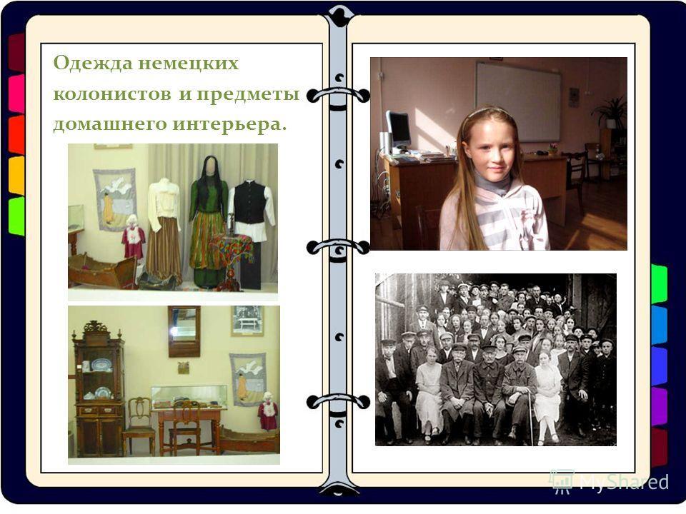 Одежда немецких колонистов и предметы домашнего интерьера.
