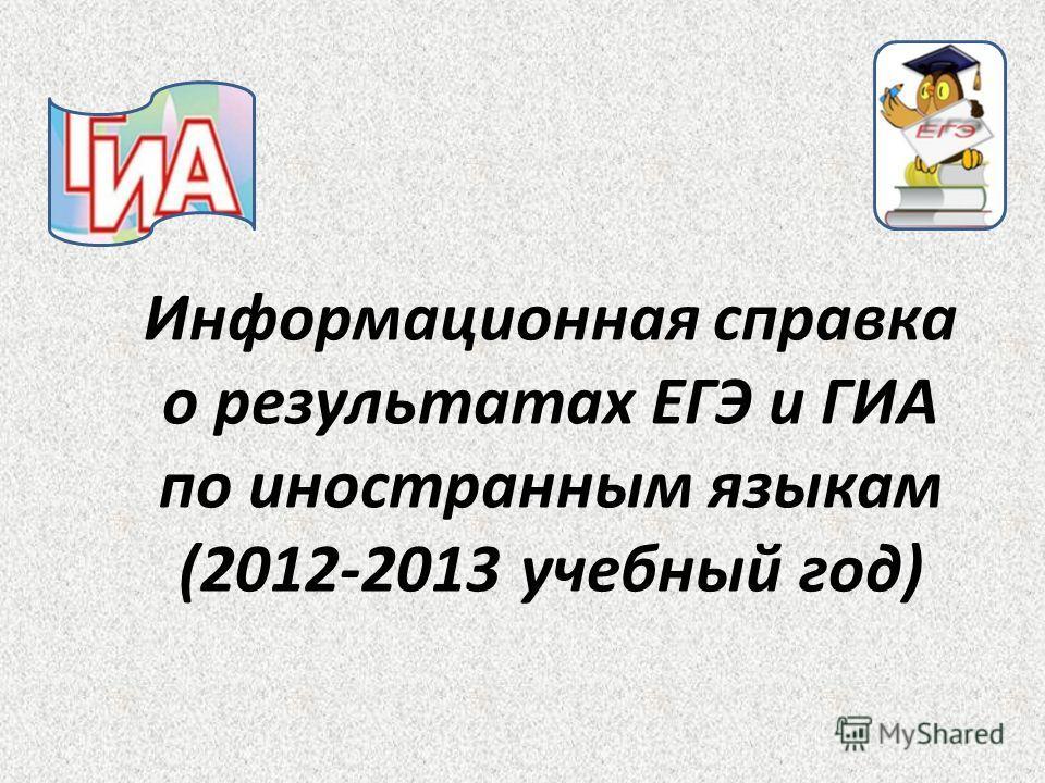 Информационная справка о результатах ЕГЭ и ГИА по иностранным языкам (2012-2013 учебный год)