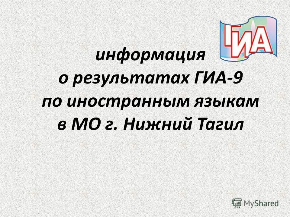 информация о результатах ГИА-9 по иностранным языкам в МО г. Нижний Тагил