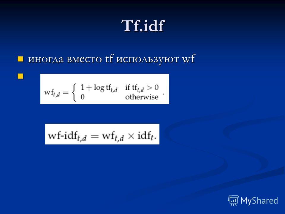 Tf.idf иногда вместо tf используют wf иногда вместо tf используют wf