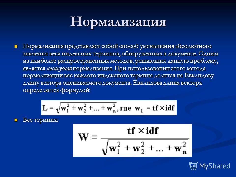 Нормализация Нормализация представляет собой способ уменьшения абсолютного значения веса индексных терминов, обнаруженных в документе. Одним из наиболее распространенных методов, решающих данную проблему, является косинусная нормализация. При использ