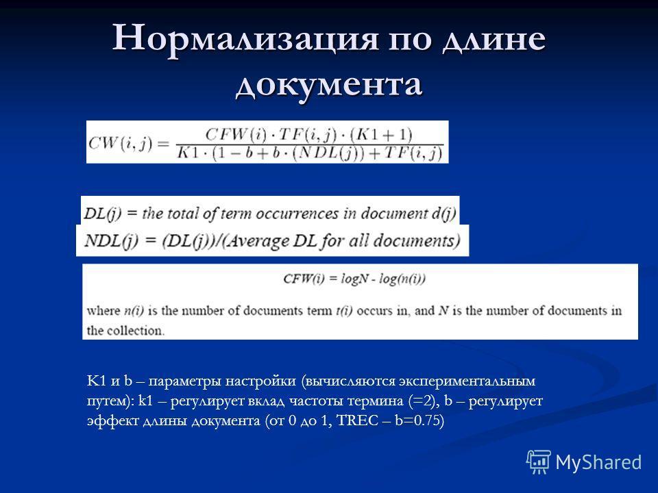 Нормализация по длине документа K1 и b – параметры настройки (вычисляются экспериментальным путем): k1 – регулирует вклад частоты термина (=2), b – регулирует эффект длины документа (от 0 до 1, TREC – b=0.75)