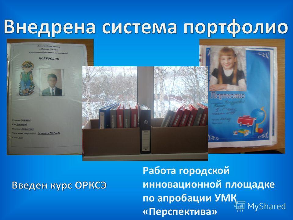 Работа городской инновационной площадке по апробации УМК «Перспектива»