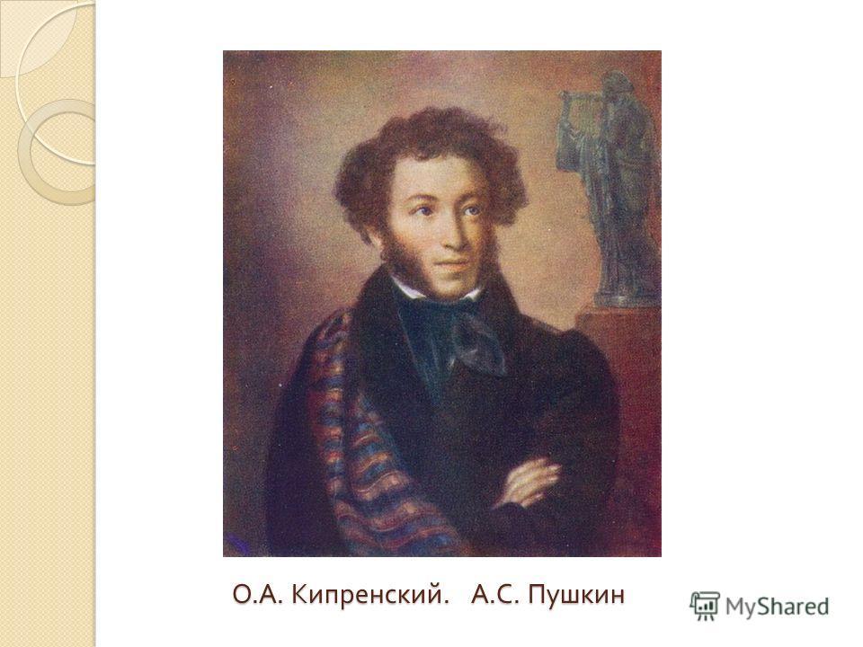 О. А. Кипренский. А. С. Пушкин