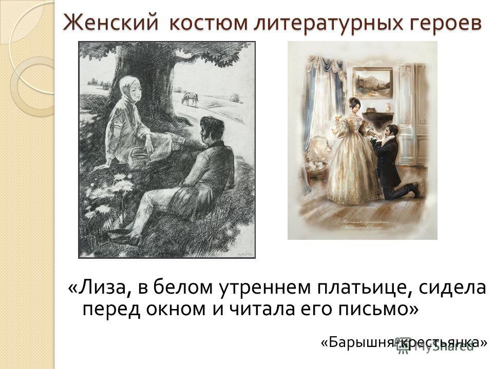« Лиза, в белом утреннем платьице, сидела перед окном и читала его письмо » « Барышня - крестьянка »
