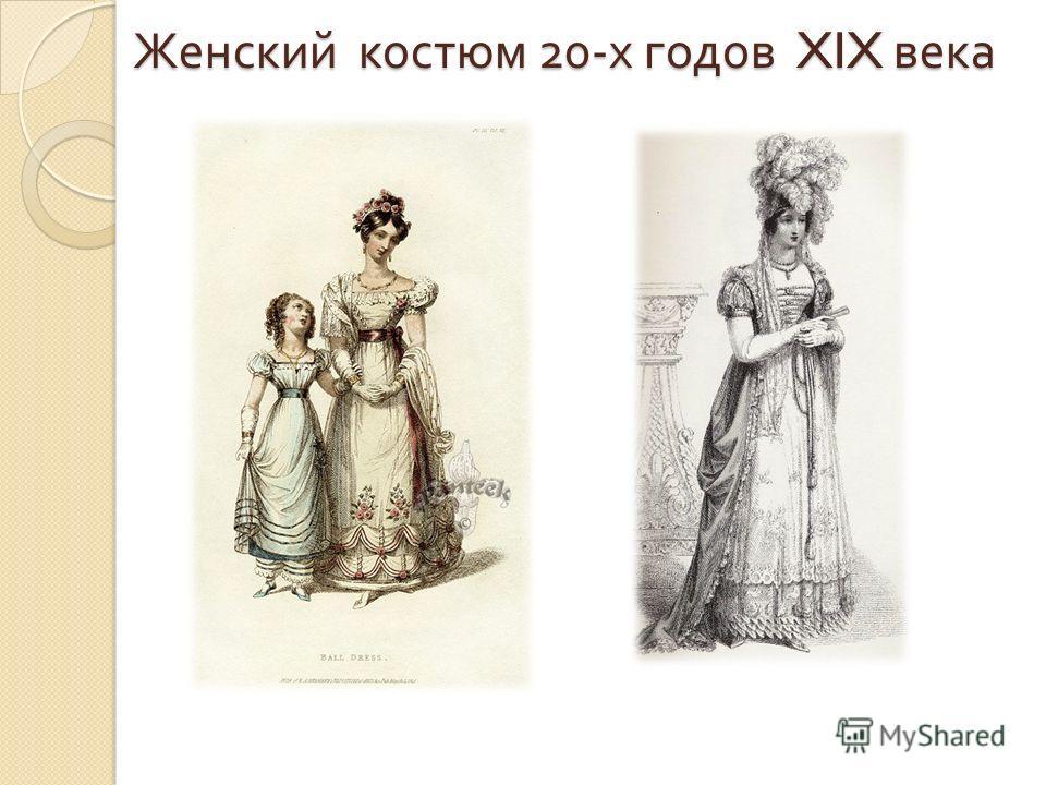 Женский костюм 20- х годов XIX века