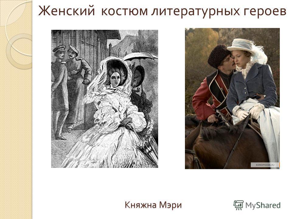 Княжна Мэри Женский костюм литературных героев