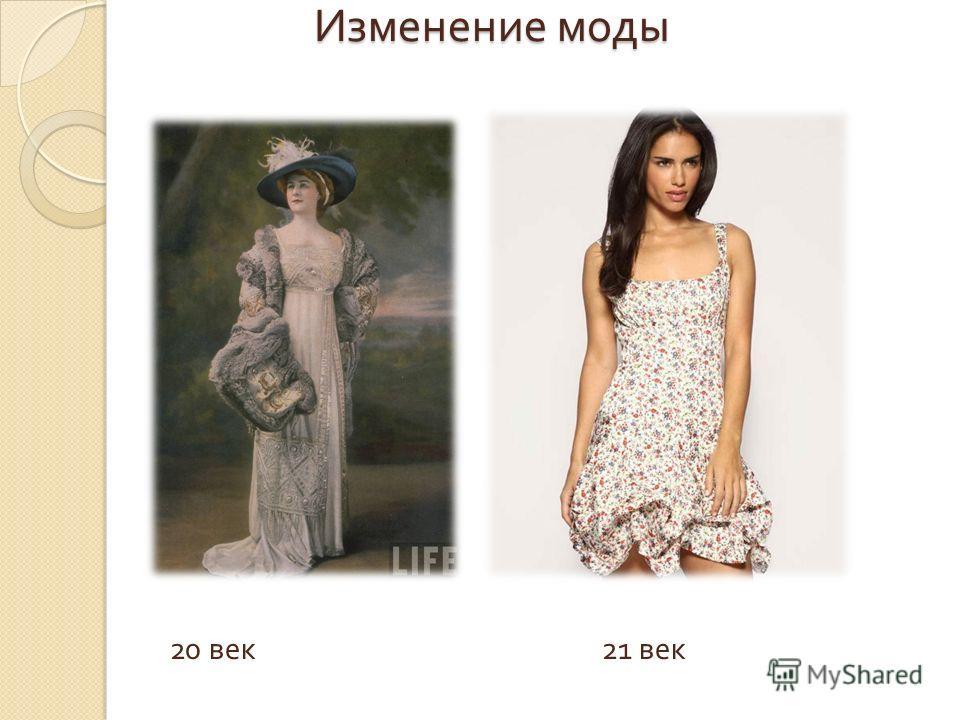 Изменение моды 20 век 21 век