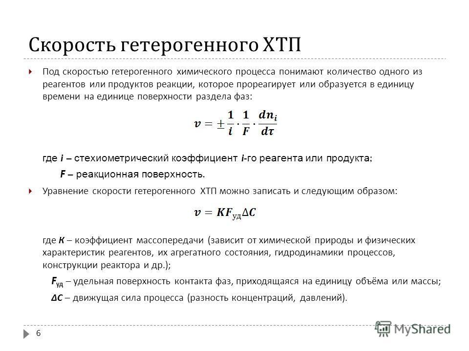 Скорость гетерогенного ХТП Под скоростью гетерогенного химического процесса понимают количество одного из реагентов или продуктов реакции, которое прореагирует или образуется в единицу времени на единице поверхности раздела фаз : где i – стехиометрич