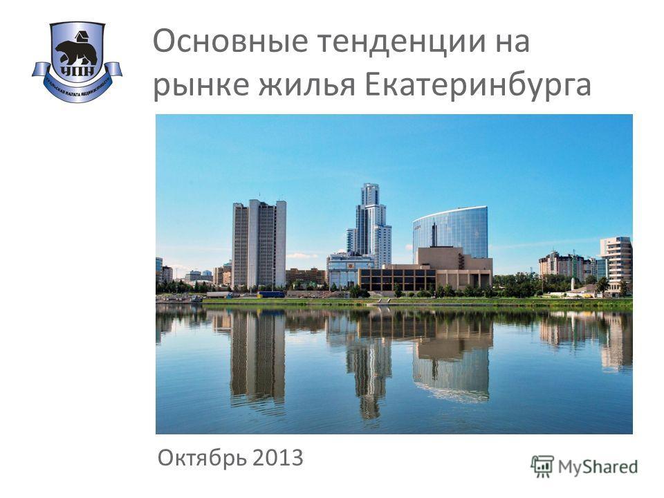 Основные тенденции на рынке жилья Екатеринбурга Октябрь 2013