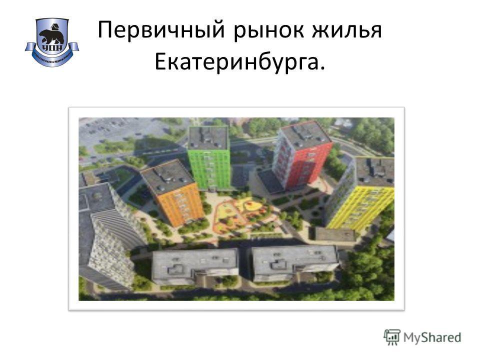 Первичный рынок жилья Екатеринбурга.