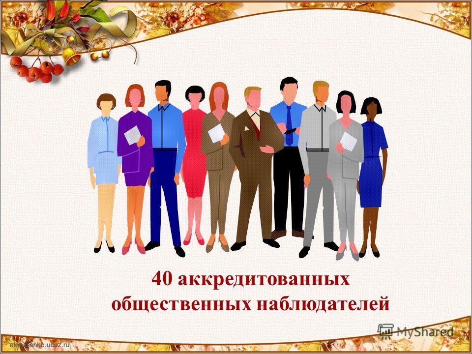 40 аккредитованных общественных наблюдателей