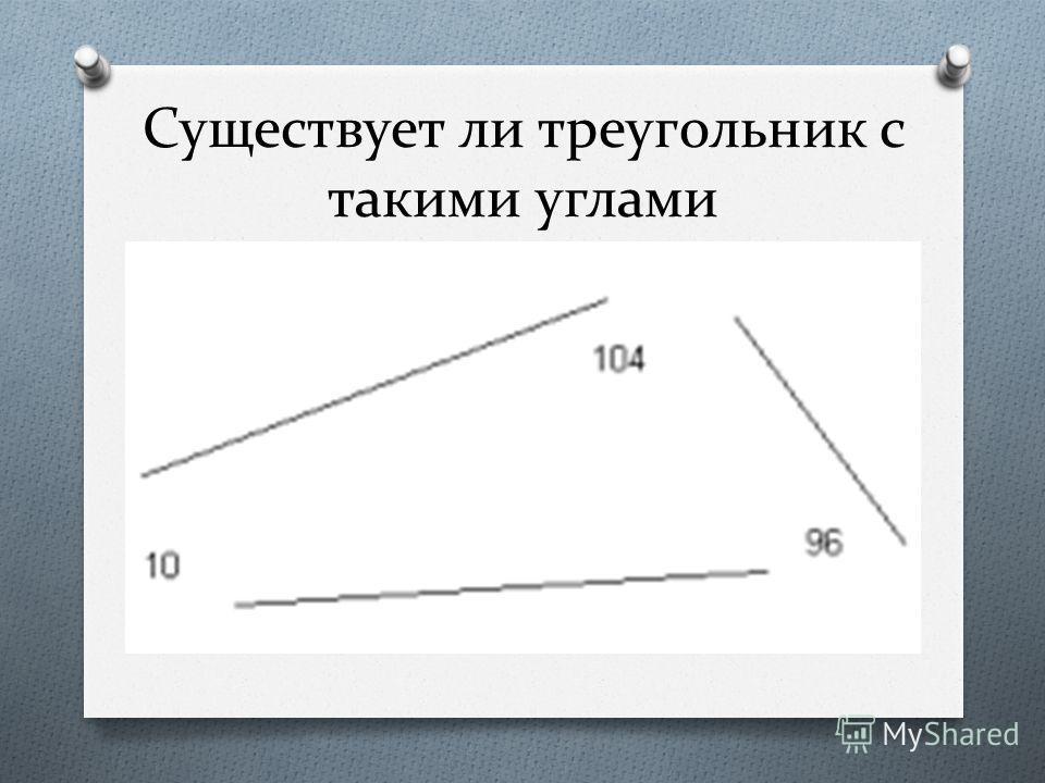 Существует ли треугольник с такими углами