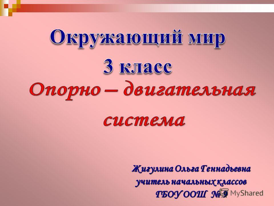 Жигулина Ольга Геннадьевна учитель начальных классов ГБОУ ООШ 9