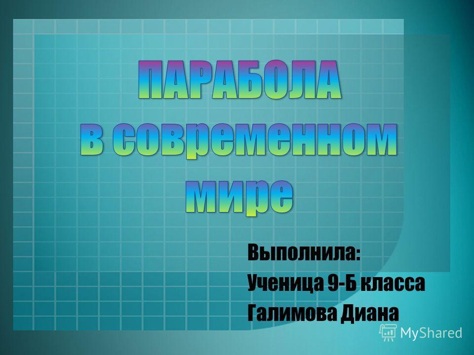 Выполнила: Ученица 9-Б класса Галимова Диана