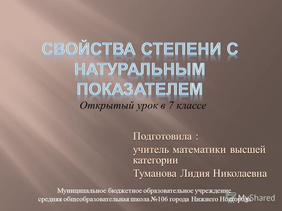 Открытый урок в 7 классе Муниципальное бюджетное образовательное учреждение средняя общеобразовательная школа 106 города Нижнего Новгорода