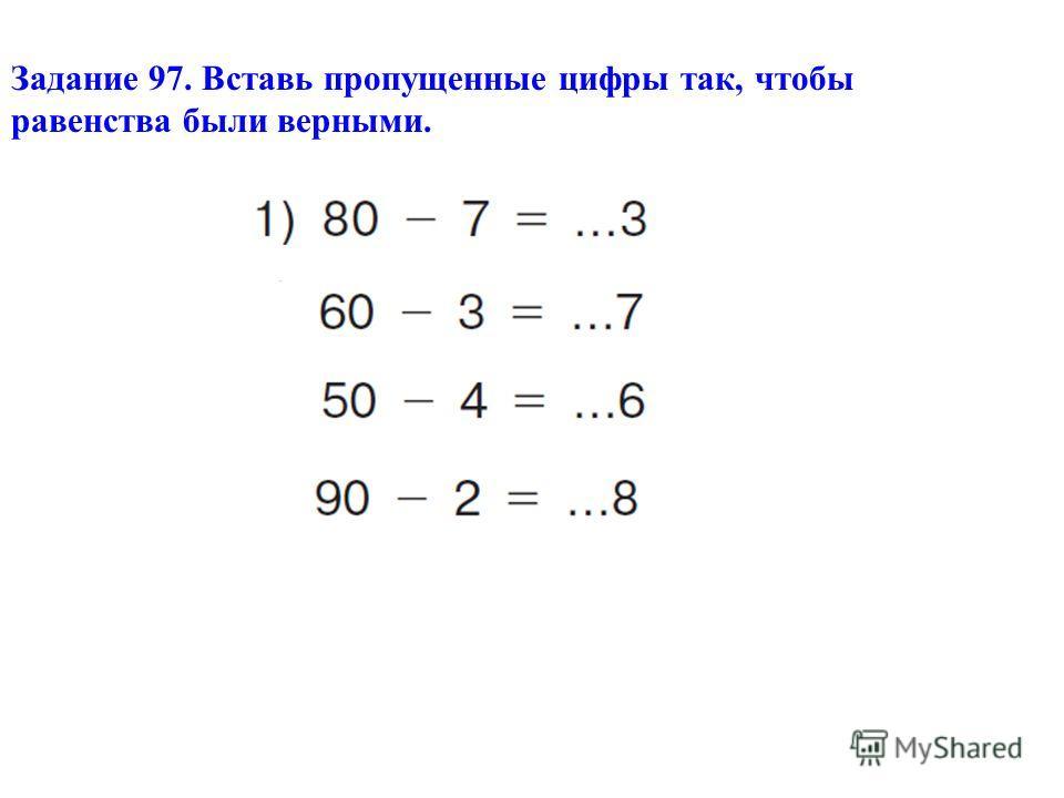 Задание 97. Вставь пропущенные цифры так, чтобы равенства были верными.