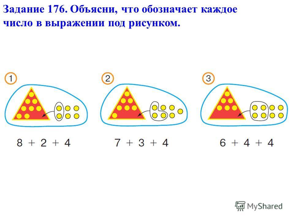 Задание 176. Объясни, что обозначает каждое число в выражении под рисунком.