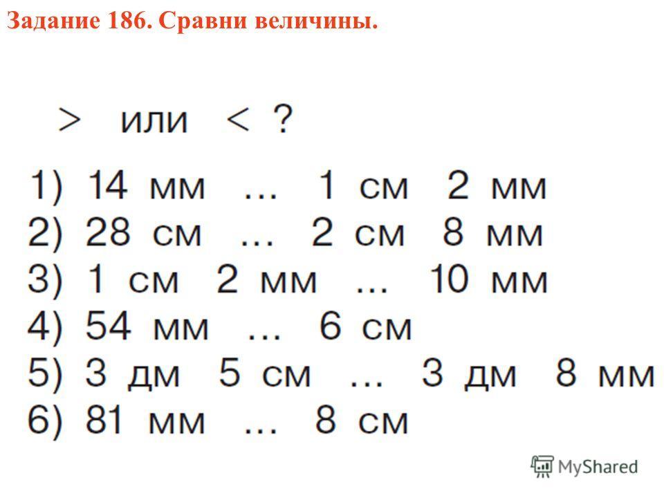 Задание 186. Сравни величины.
