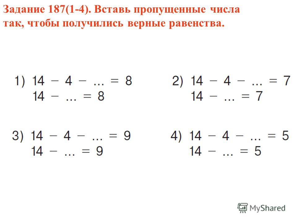 Задание 187(1-4). Вставь пропущенные числа так, чтобы получились верные равенства.