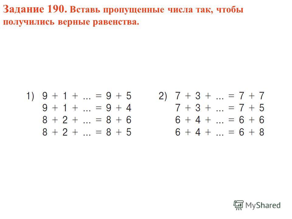 Задание 190. Вставь пропущенные числа так, чтобы получились верные равенства.