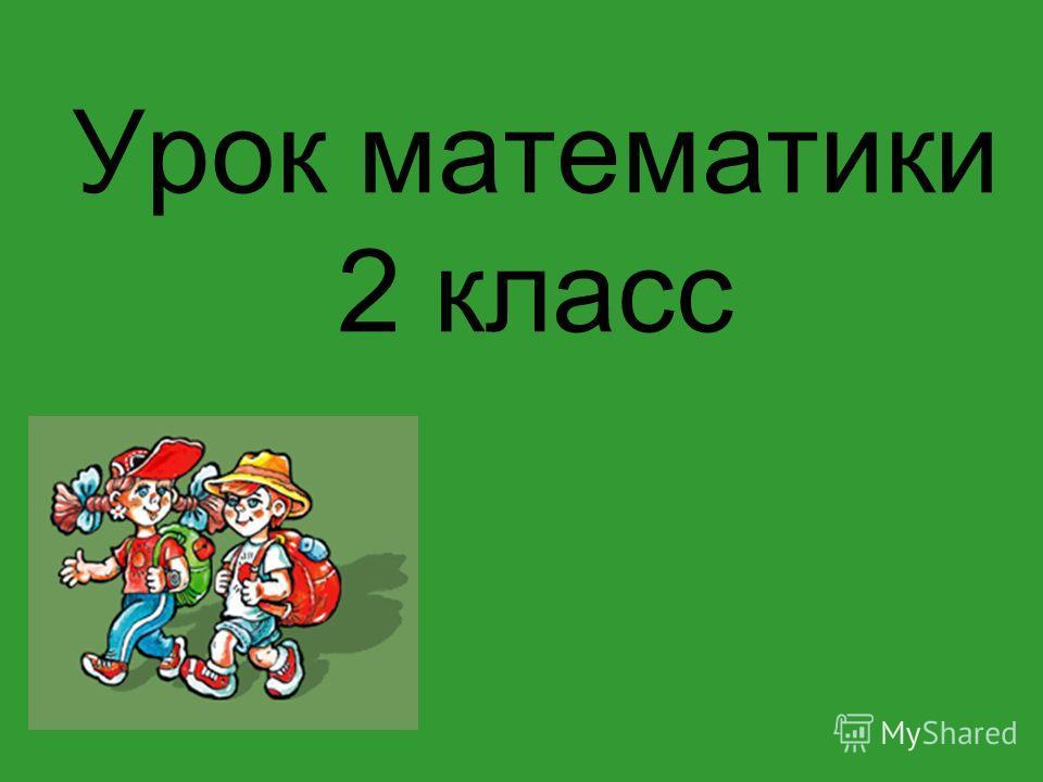 Презентация урока математики 2 класс