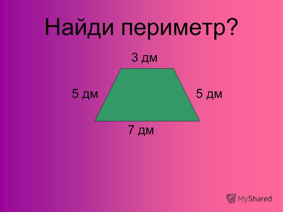 Найди периметр? 3 дм 5 дм 5 дм 7 дм