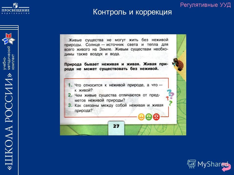 учебно- методический комплект Контроль и коррекция Регулятивные УУД