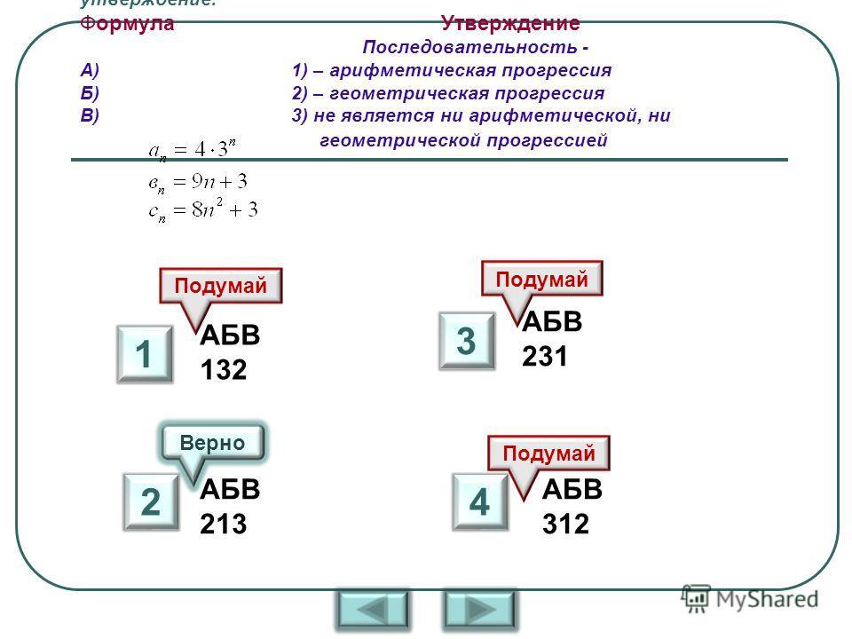 13. Последовательности ( а п ), (в п ), (С п ) заданы формулами п -го члена. Поставьте в соответствие каждой последовательности верное утверждение. Формула Утверждение Последовательность - А) 1) – арифметическая прогрессия Б) 2) – геометрическая прог