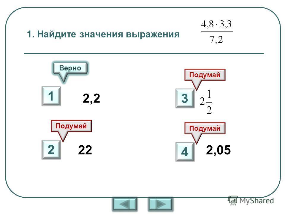 1. Найдите значения выражения Верно Подумай 1 2 3 4 2,2 222,05