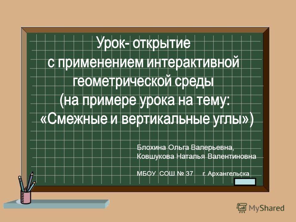 Блохина Ольга Валерьевна, Ковшукова Наталья Валентиновна МБОУ СОШ 37 г. Архангельска