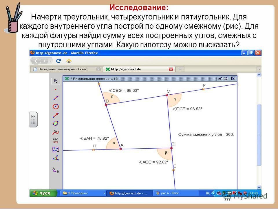Исследование: Начерти треугольник, четырехугольник и пятиугольник. Для каждого внутреннего угла построй по одному смежному (рис). Для каждой фигуры найди сумму всех построенных углов, смежных с внутренними углами. Какую гипотезу можно высказать?