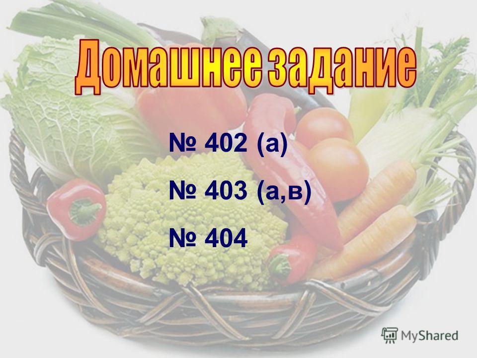 Человеку для здоровья Витамины все нужны, Ешьте ягоды и фрукты: В жизни все они важны. Ешьте клюкву, перец, лук, Помидоры, патиссоны, Топинамбур и чеснок. Будете тогда здоровы!
