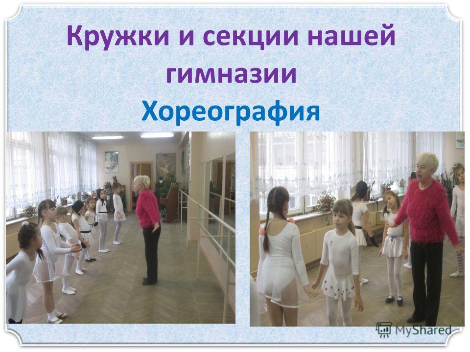 Кружки и секции нашей гимназии Хореография