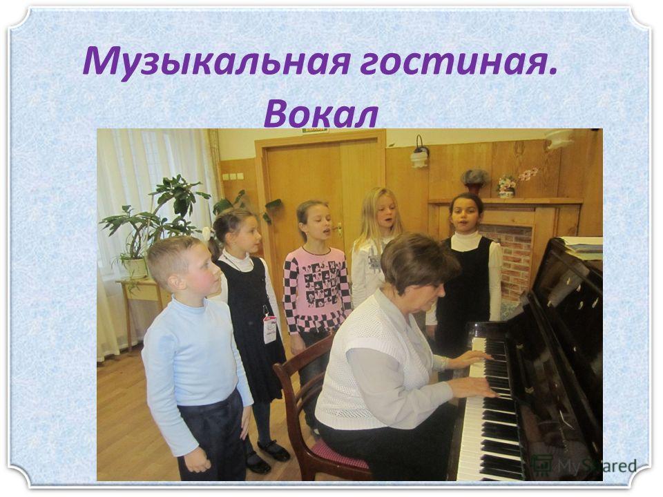 Музыкальная гостиная. Вокал
