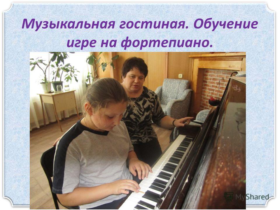 Музыкальная гостиная. Обучение игре на фортепиано.