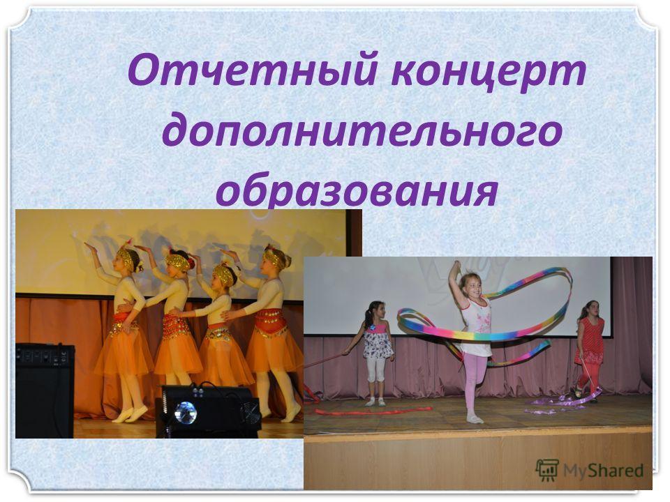 Отчетный концерт дополнительного образования